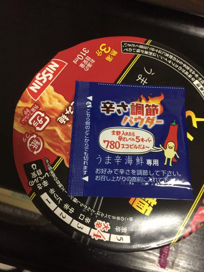 とんがらし麺(うま辛海鮮) 辛さ調節パウダー