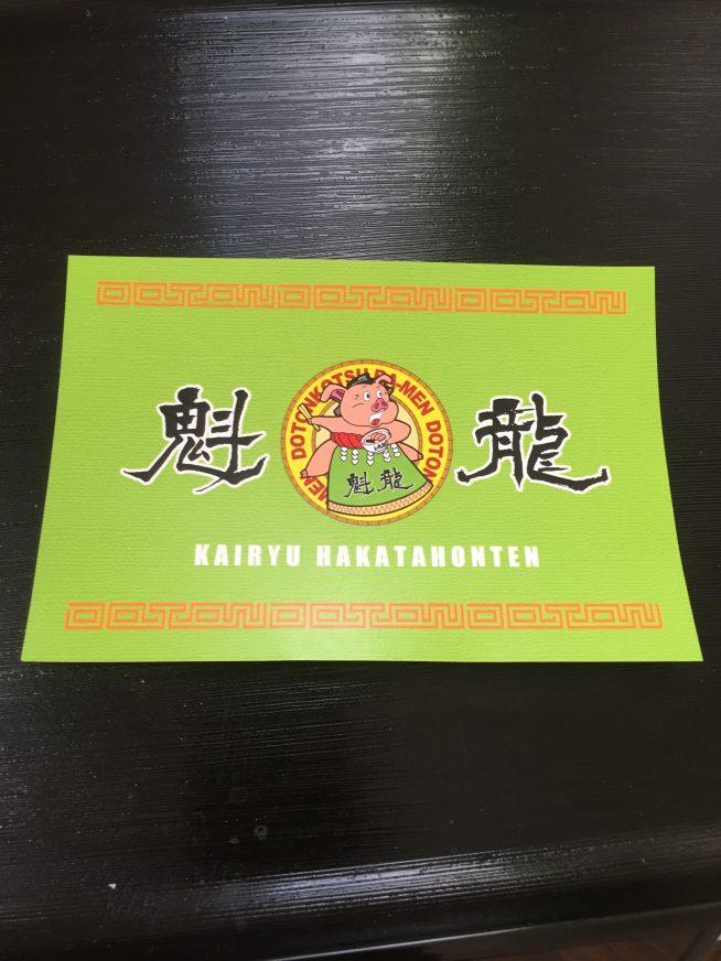 魁龍ラーメン パッケージ