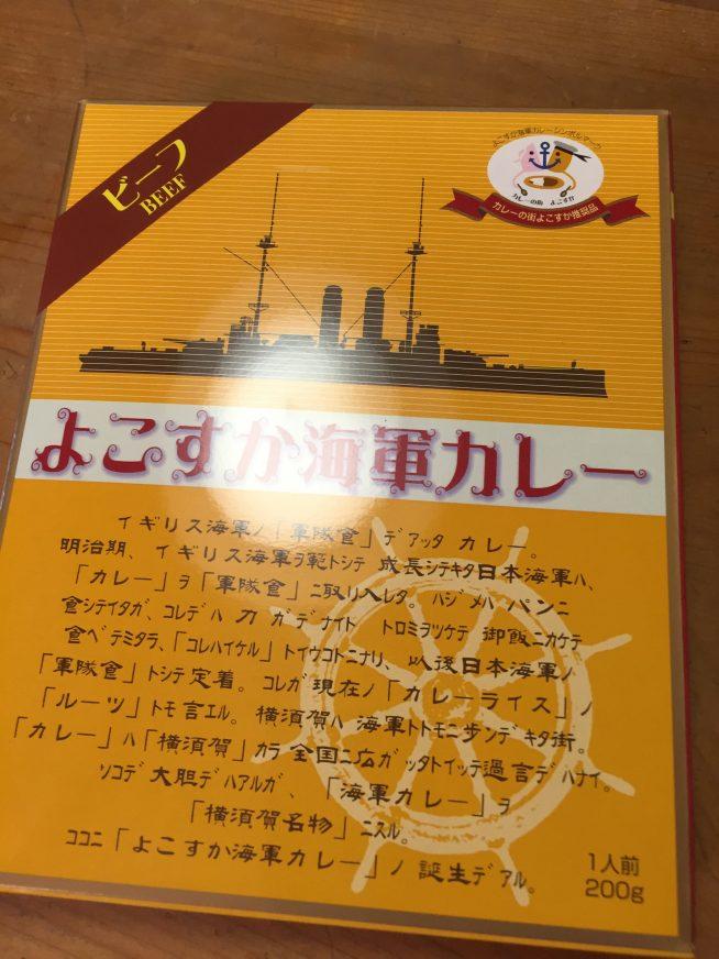よこすか海軍カレー(レトルト) パッケージ