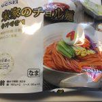 しこしこ麺好き必見!チョル麺という韓国料理が旨すぎた件