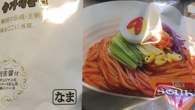 宋家のチョル麺 表