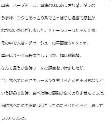 与ろゐ屋 ラーメン 口コミ 食べログ