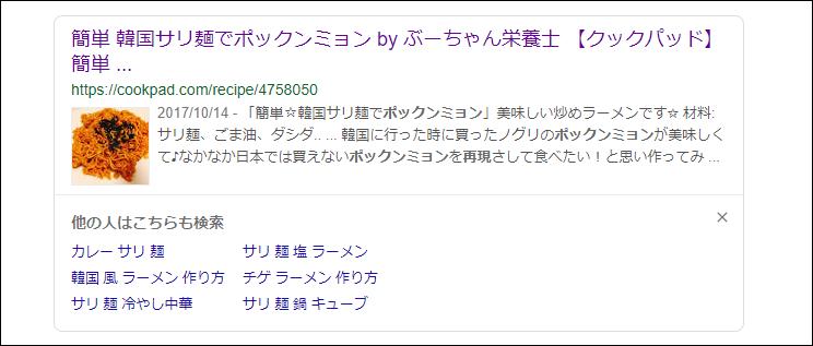 「ブルダックポックンミョン サリ麺」 検索結果