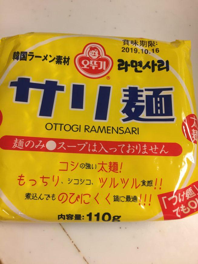 サリ麺 パッケージ 表