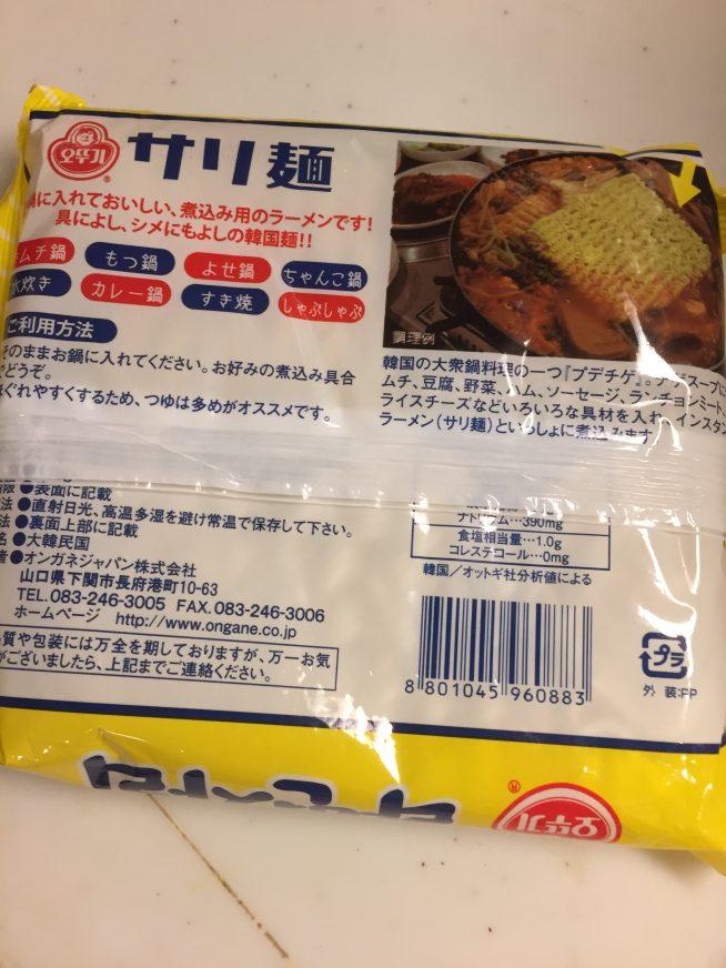 サリ麺 パッケージ 裏側